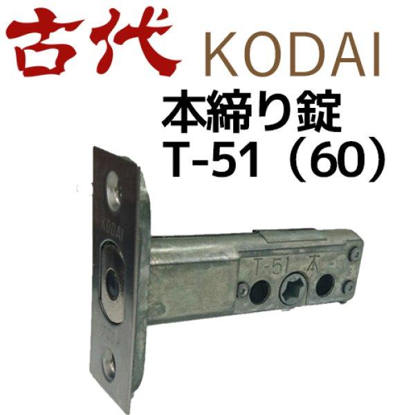 画像1: 古代,KODAI,コダイ T60本締錠(本締チューブラーのみ) (1)