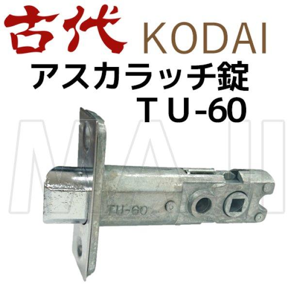 画像1: 古代,KODAI,コダイ  TU-60錠ラッチ (1)