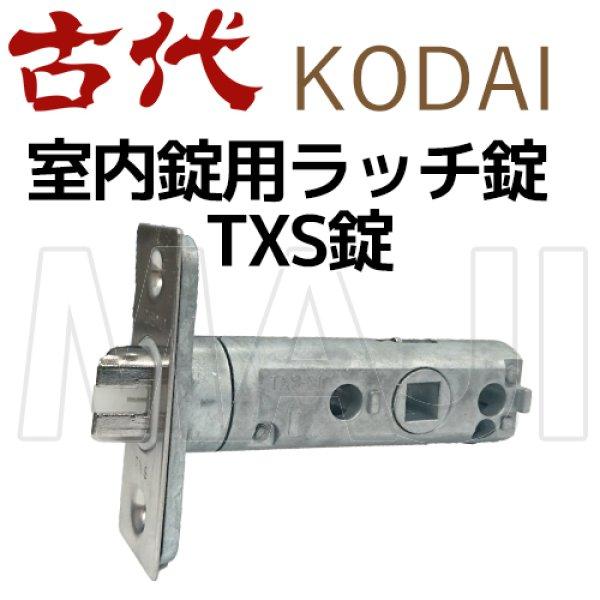 画像1: 古代,KODAI,コダイ TXS-51 TXS-60 錠ラッチ (1)