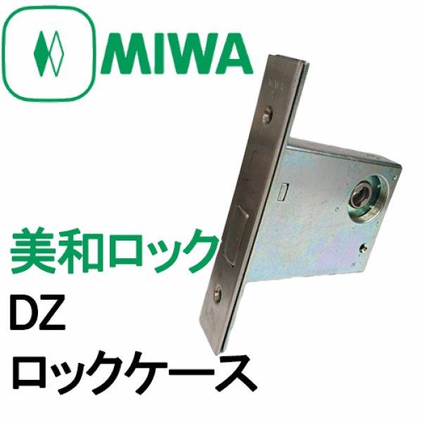 画像1: MIWA,美和ロック MIWA DZ ロックケース 三協アルミ (1)