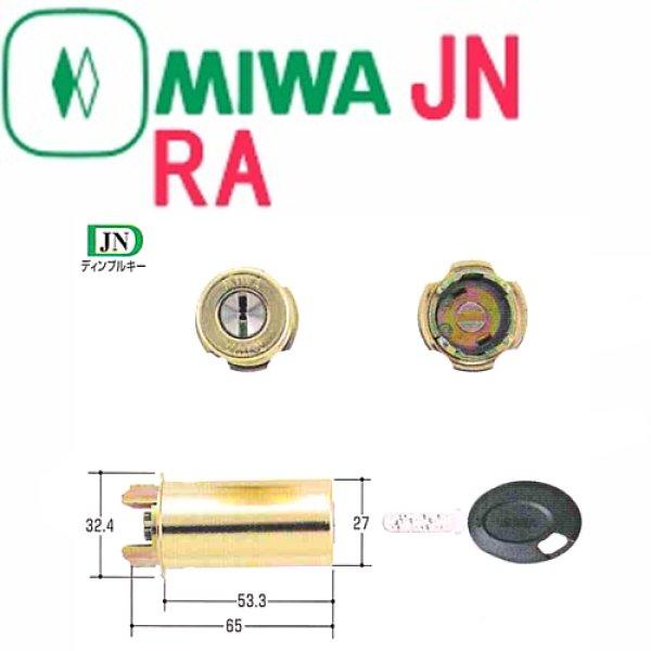 画像1: MIWA 美和ロック【MIWA 85RA RA】JN RAシリンダー (1)