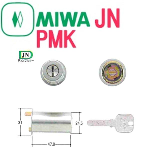 画像1: MIWA 美和ロック JN PMKシリンダー (1)