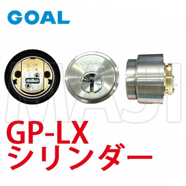 画像1: GOAL,ゴール GP-LXシリンダー (1)