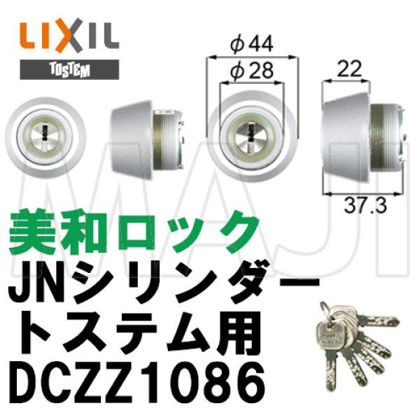 画像1: TOSTEM,トステム MIWA JNシリンダー (1)