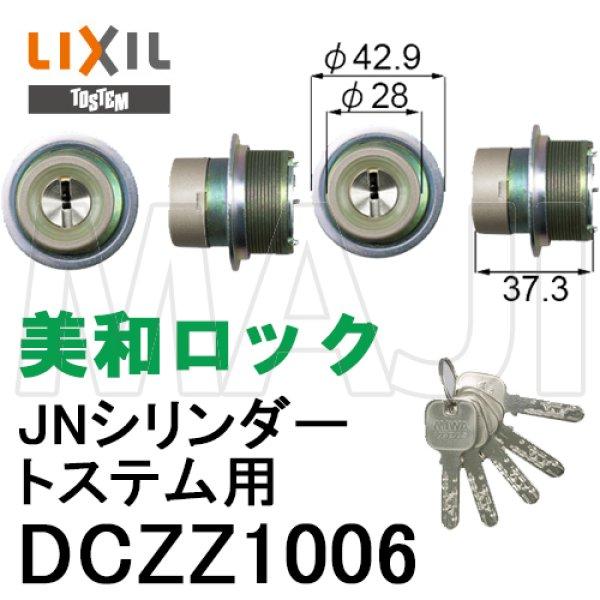 画像1: TOSTEM,トステム MIWA JNシリンダー  DCZZ1006 (1)