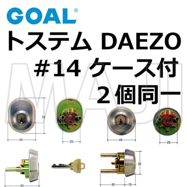 画像1: GOAL,ゴール トステム,DAEZO #14ケース付シリンダー同一 GCY-84 (1)