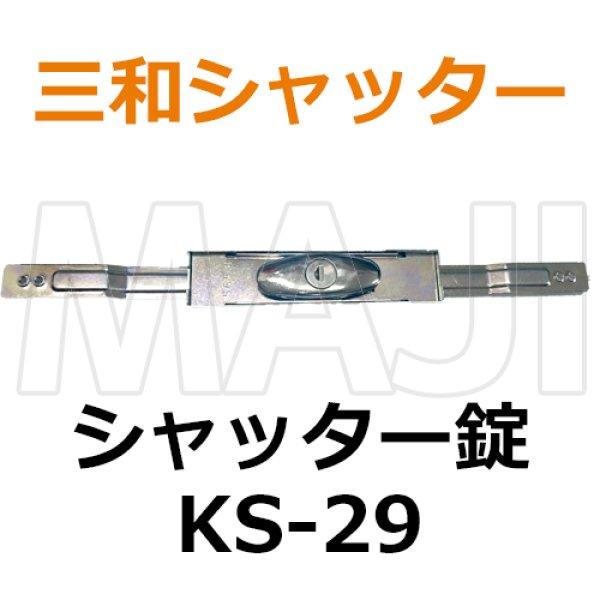画像1: 三和シャッター 新型 ディンプルキー シャッター錠 (1)