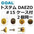 画像1: GOAL,ゴール トステム,DAEZO #15ケース付シリンダー同一 (1)