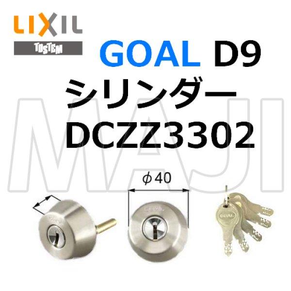 画像1: TOSTEM,トステム GOAL D9シリンダー ドア錠セット (1)