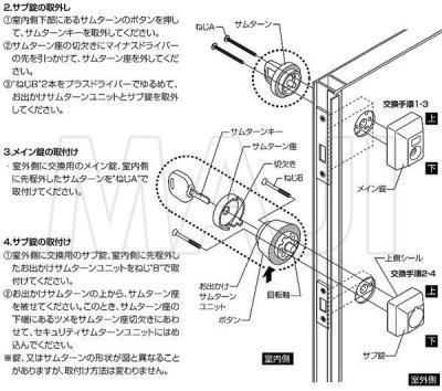 画像2: D3XZ1901 MIWA,美和ロック URシリンダー LIXIL,リクシル,TOSTEM,トステム