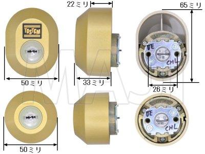 画像1: DDZZ1016 MIWA,美和ロック URシリンダー LIXIL,リクシル,TOSTEM,トステム
