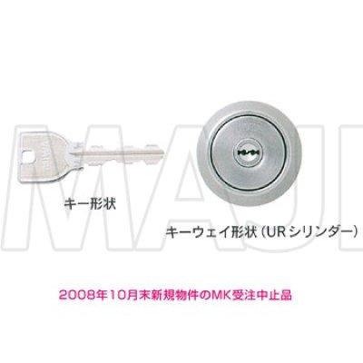 画像2: MCY-444 DDZZ1003 MIWA,美和ロック トステム用URシリンダー