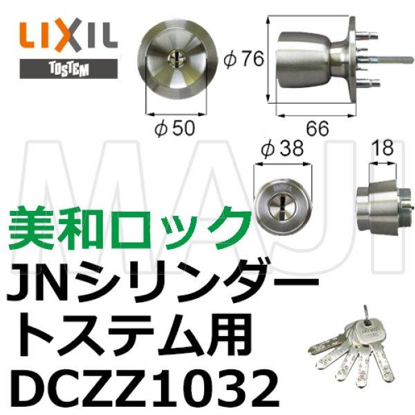 画像1: TOSTEM,トステム MIWA JNシリンダー DCZZ1032 (1)