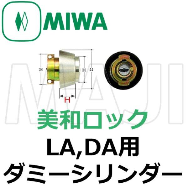 画像1: MIWA,美和ロック LA,DA用ダミーシリンダー (1)