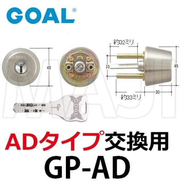 画像1: GOAL,ゴール GP-AD (1)