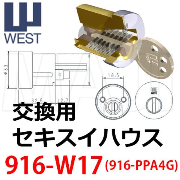 画像1: WEST,ウエスト リプレイス 916-W17(PPA4G)鍵交換用 (1)
