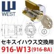 画像1: WEST,ウエスト リプレイス 916-W13(BA) セキスイ向け鍵交換用 (1)