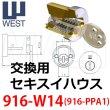 画像1: ウエストリプレイス WEST,ウエスト916-W14(PPA1)セキスイ向け鍵交換用 (1)