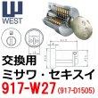 画像1: WEST,ウエスト リプレイス 917-W27(D1505) ミサワホーム,セキスイハウス向鍵交換用 (1)