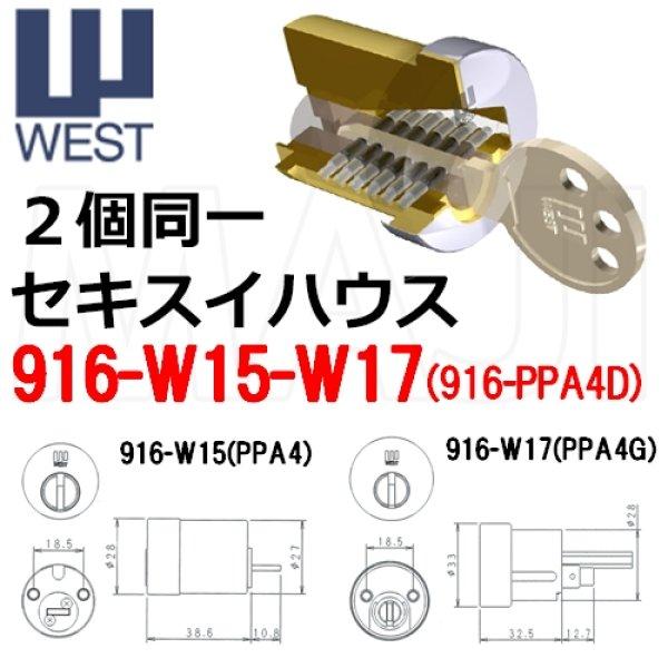 画像1: WEST,ウエスト リプレイス 916-W15,916-W17(PPA4+PPA4G) 二個同一 セキスイハウス用 (1)