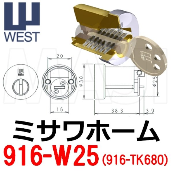画像1: WEST,ウエスト リプレイス 916-W25(TK680) ミサワホームOEM  (1)