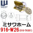 画像1: WEST,ウエスト リプレイス 916-W26(TK681) ミサワホームOEM  (1)