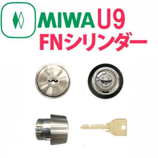 画像1: MIWA,美和ロック U9FNシリンダー (1)