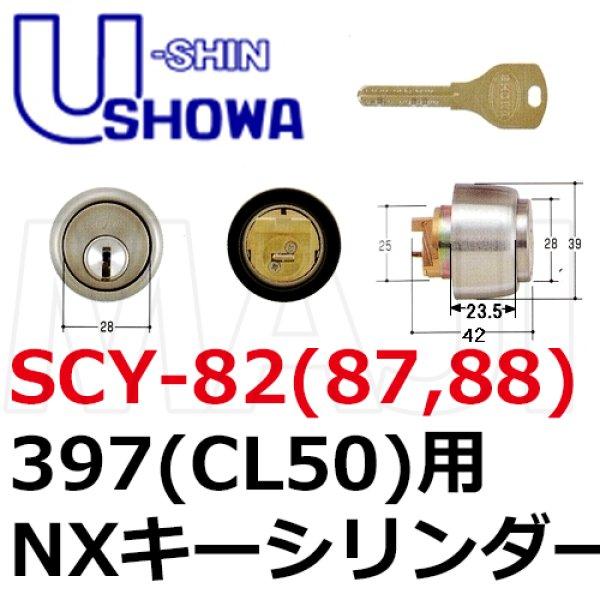 画像1: ユーシンショウワ(U-shin Showa) NX-397(CL50)SCY-82(SCY-87,SCY-88) (1)