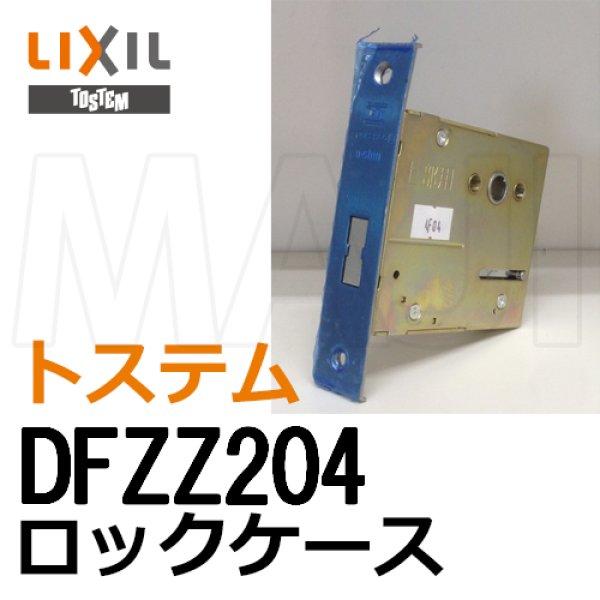 画像1: LIXIL,リクシル DFZZ204 ロックケース (1)