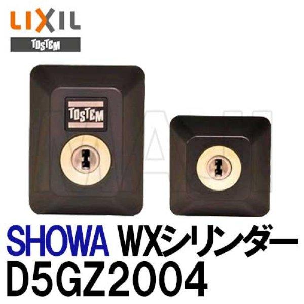 画像1: D5GZ2004 ユーシンショウワ(U-shin Showa)WXシリンダー LIXIL,リクシル,TOSTEM,トステム (1)