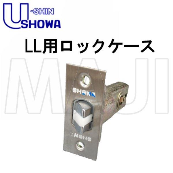 画像1: ユーシンショウワ(U-shin Showa) LL用 ロックケース チューブラ錠 (1)