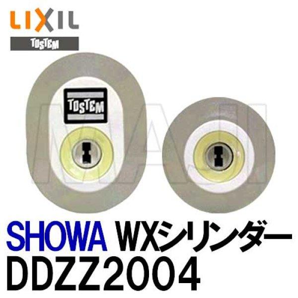 画像1: ユーシンショウワ(U-shin Showa) トステム用DDZZ2004 (1)