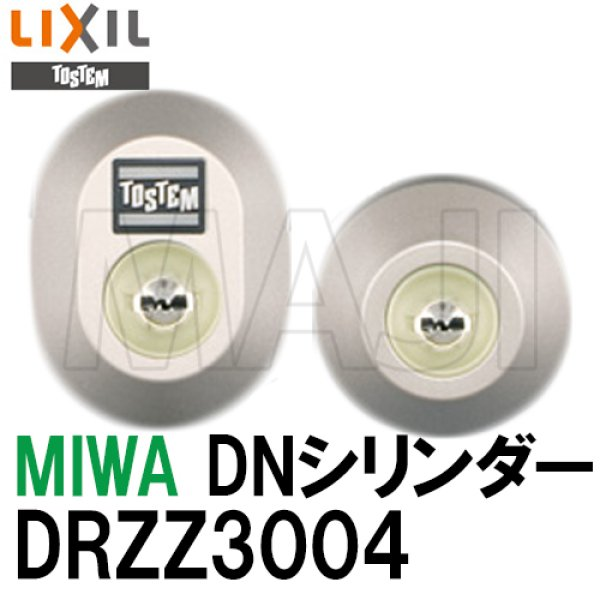 画像1: MCY-480 MIWA,美和ロック トステム用DN(PS)シリンダー  (1)
