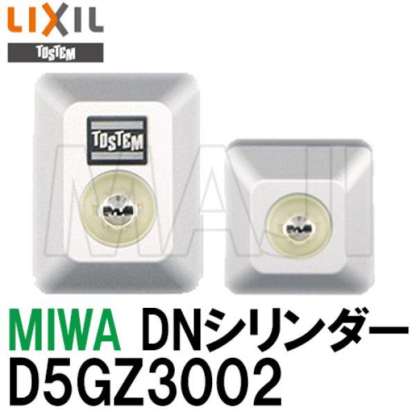 画像1: MCY-472 D5GZ3002 MIWA,美和ロック トステム用DN(PS)シリンダー  (1)