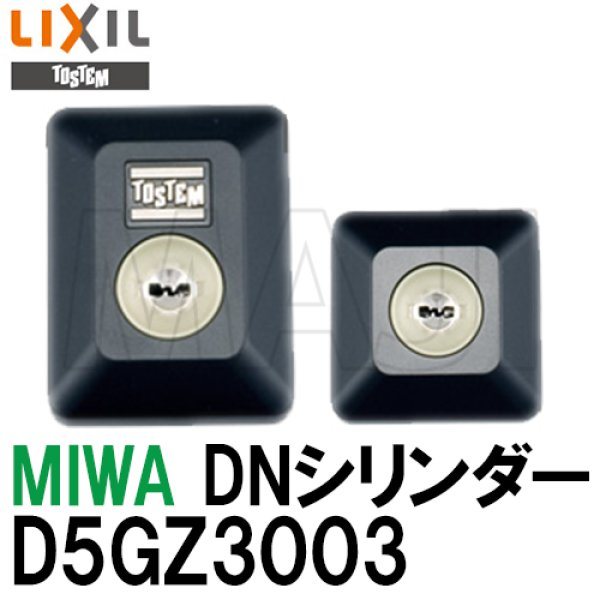 画像1: MCY-473 D5GZ3003 MIWA,美和ロック トステム用DN(PS)シリンダー (1)