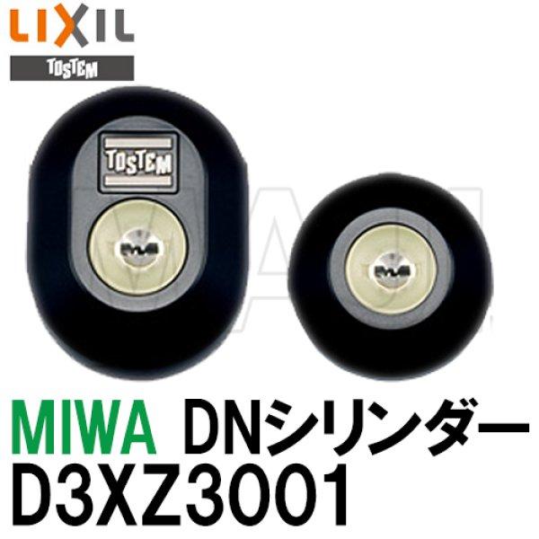 画像1: MCY-470 D3XZ3001 MIWA,美和ロック TOSTEM,トステム用DN(PS)シリンダー  (1)