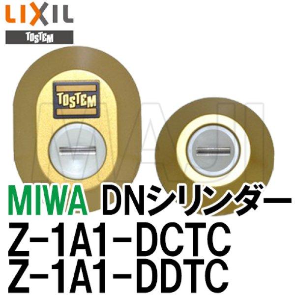 画像1: Z-1A1-DCTC Z-1A1-DDTC MIWA,美和ロック DN(PS)シリンダー LIXIL,リクシル,TOSTEM,トステム (1)