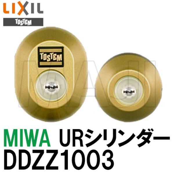 画像1: MCY-444 DDZZ1003 MIWA,美和ロック トステム用URシリンダー (1)