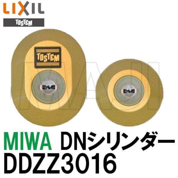 画像1: DDZZ3016 MIWA,美和ロック DN(PS)シリンダー LIXIL,リクシル,TOSTEM,トステム (1)