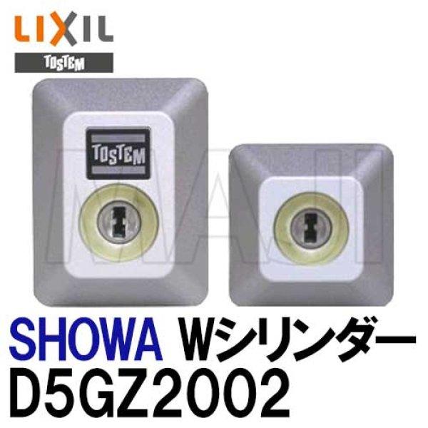 画像1: ユーシンショウワ(U-shin Showa) トステム用D5GZ2002 (1)