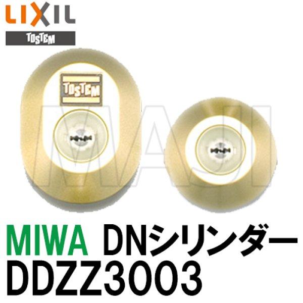 画像1: MCY-477 DDZZ3003 MIWA,美和ロック DN(PS)シリンダー LIXIL,リクシル,TOSTEM,トステム (1)