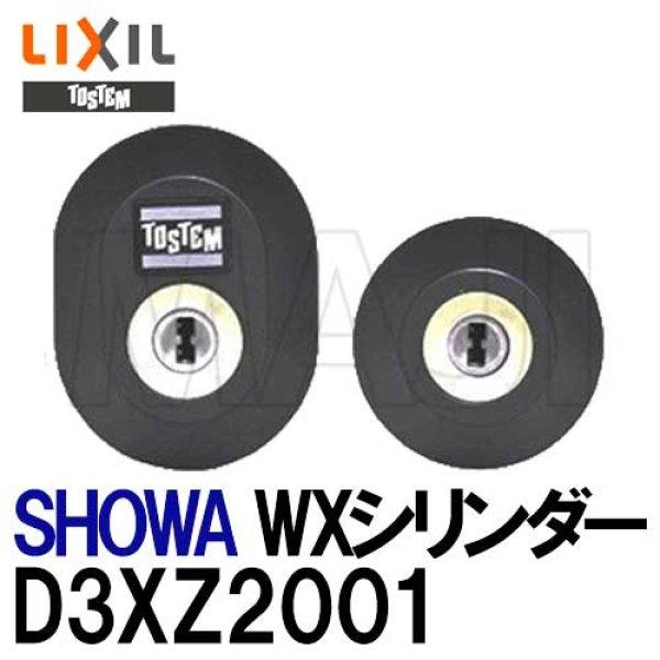 画像1: D3XZ2001 ユーシンショウワ(U-shin Showa) TOSTEM,トステム用W シリンダー  (1)