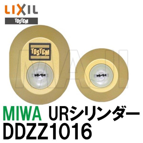 画像1: DDZZ1016 MIWA,美和ロック URシリンダー LIXIL,リクシル,TOSTEM,トステム (1)