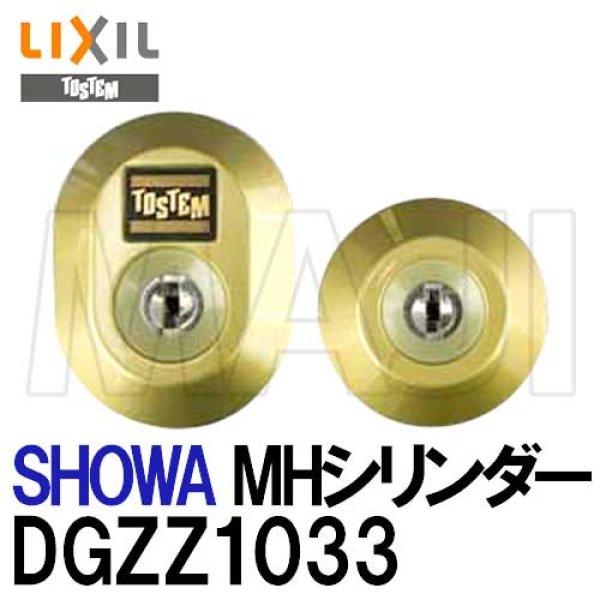 画像1: ユーシンショウワ(U-shin Showa) トステム交換用シリンダー(SCY-79) (1)