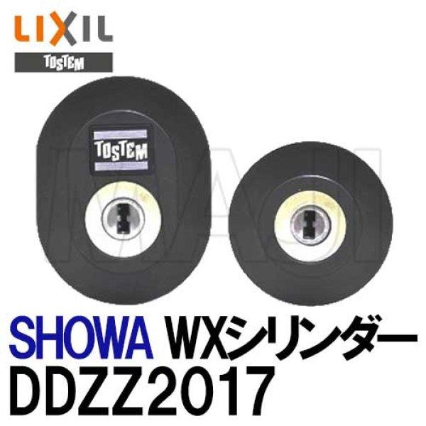 画像1: ユーシンショウワ(U-shin Showa) トステム用DDZZ2017 (1)