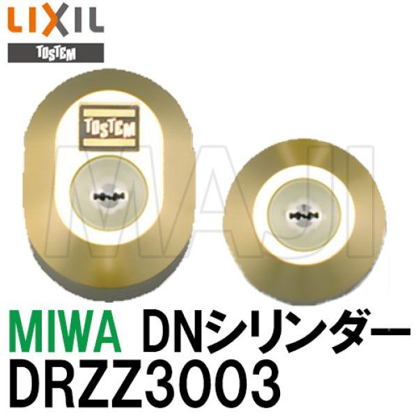 画像1: MCY-479 DRZZ3003 MIWA,美和ロック DN(PS)シリンダー LIXIL,リクシル,TOSTEM,トステム (1)