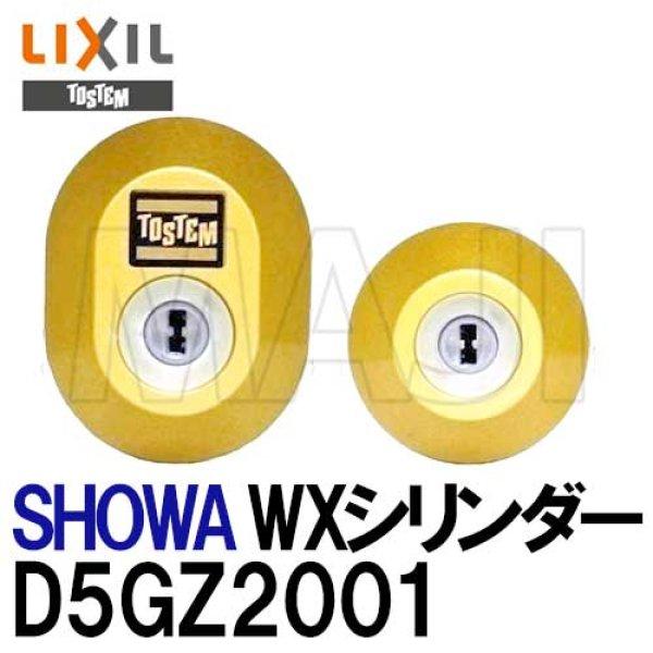 画像1: D5GZ2001 ユーシンショウワ(U-shin Showa)WXシリンダー LIXIL,リクシル,TOSTEM,トステム (1)