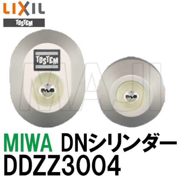 画像1: MCY-478 DDZZ3004 MIWA,美和ロック DN(PS)シリンダー LIXIL,リクシル,TOSTEM,トステム (1)