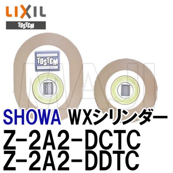 画像1: ユーシンショウワ(U-shin Showa) トステム用 Z-2A2-DCTC Z-2A2-DDTC (1)