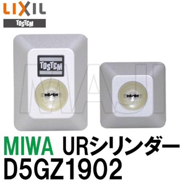 画像1: MCY-468 D5GZ1902 MIWA,美和ロック URシリンダー LIXIL,リクシル,TOSTEM,トステム (1)